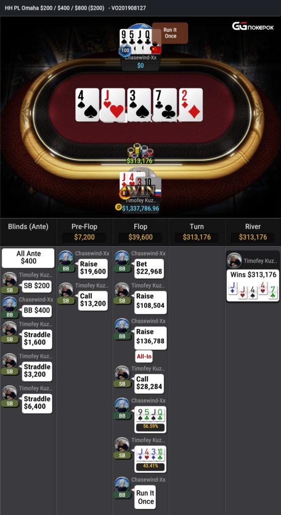 Соперником Тимофея по этой игре стал покерист с ником Chasewind-Xx, который играл из Китая