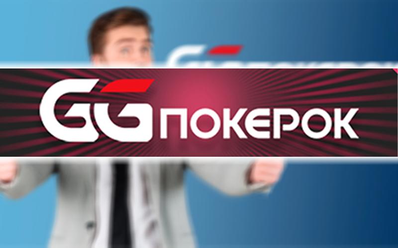 8 причин, из-за которых опытным игрокам понравится GGPoker