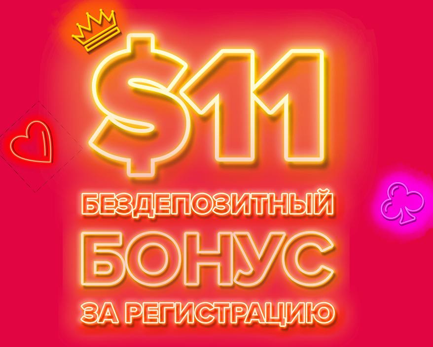 Официальный сайт GGPokerOK дарит бонус одиннадцать долларов каждому новому игроку.