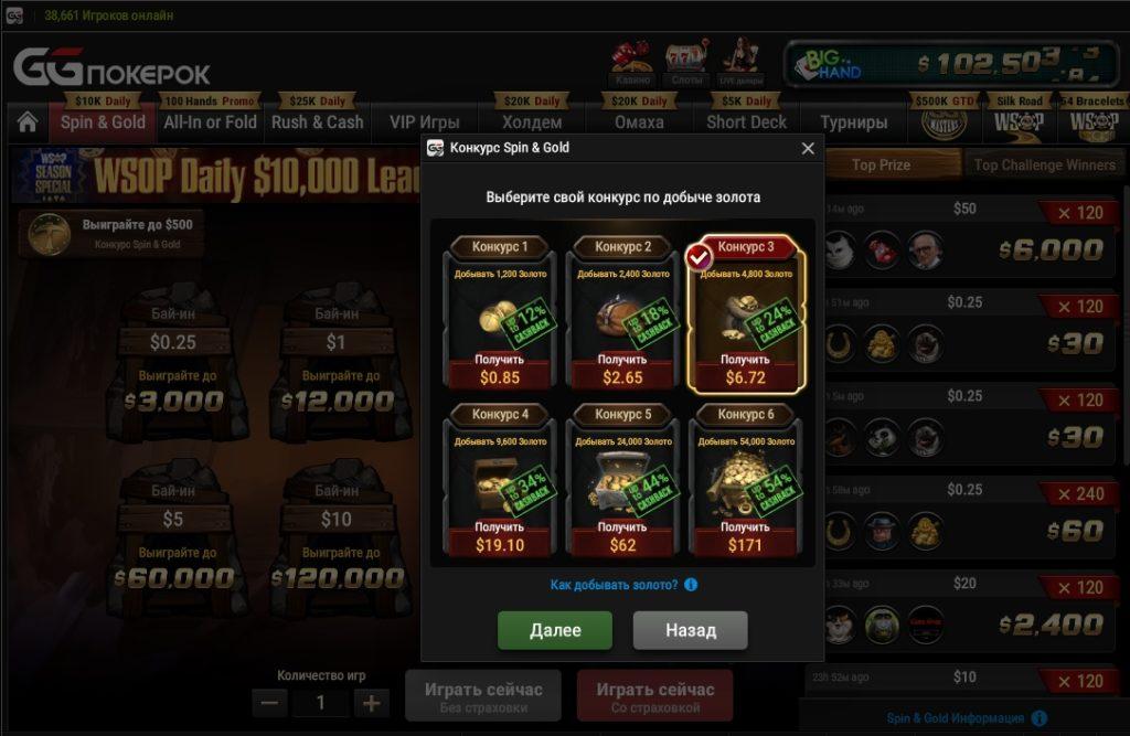 Дополнительные деньги в Spin&Gold