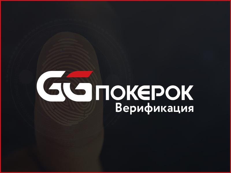 Верификация на GGPokerok