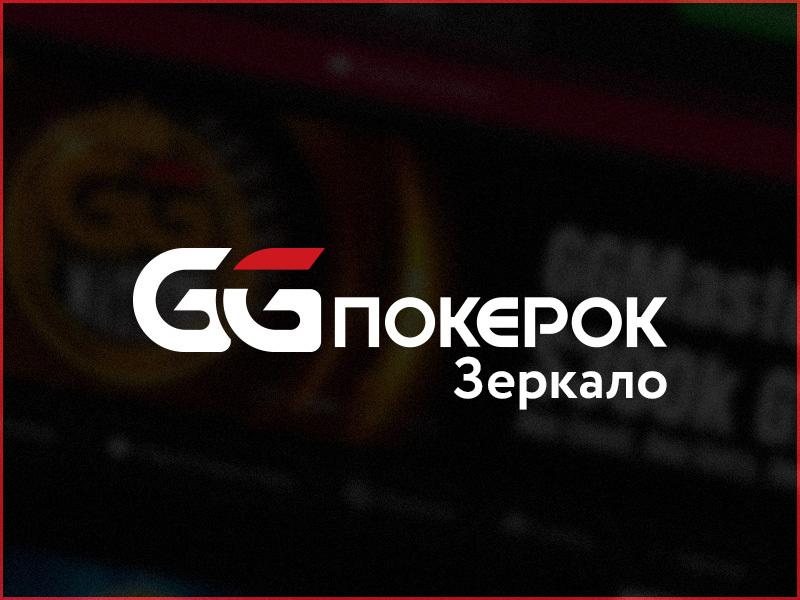 Зеркало GG PokerOK